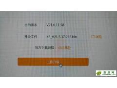 斐讯K3路由器SW_K3_703005003_V21.6.14.122官方固件降级必备固件