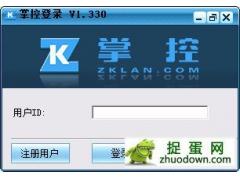 掌控局域网监控软件(ZkLan)