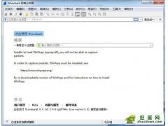 Wireshark(网络包分析工具) v2.6.6官方版