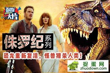 耐撕大片:恐龙复活屠杀人类