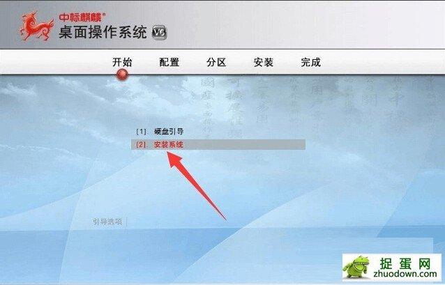 中标麒麟系统U盘安装教程