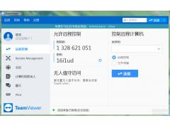 [Windows] 远程桌面Teamviewer直装免费版