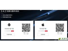 玩客云V2.4.2