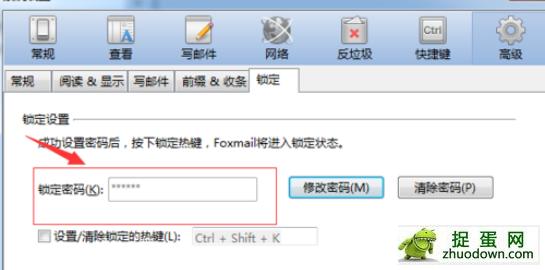 foxmail怎么设置锁定密码