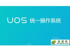 uos统一操作系统官网下载测试版本
