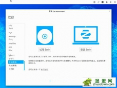 Zorin OS 配置要求和安装教程