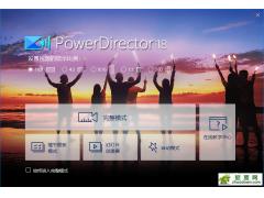 威力导演 CyberLink PowerDirector Ultimate v18.0.2228.0 中文
