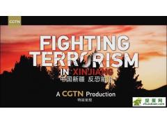 《中国新疆,反恐前沿》视频