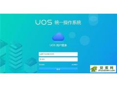 统一操作系统UOS的内测和进展情况