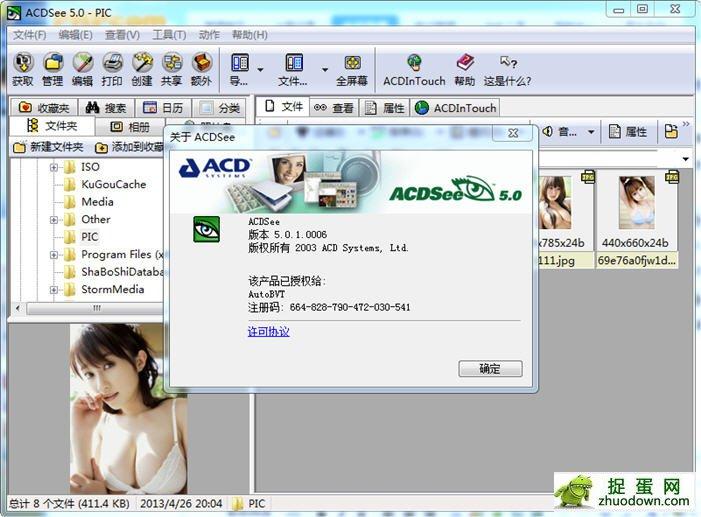 ACDSee 5.0 简体中文版 经典版