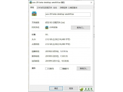 UOS 64 位 beta 版统一操作系统测试版评测