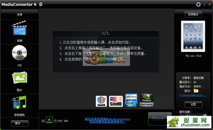 ArcSoft Media Converter破解版