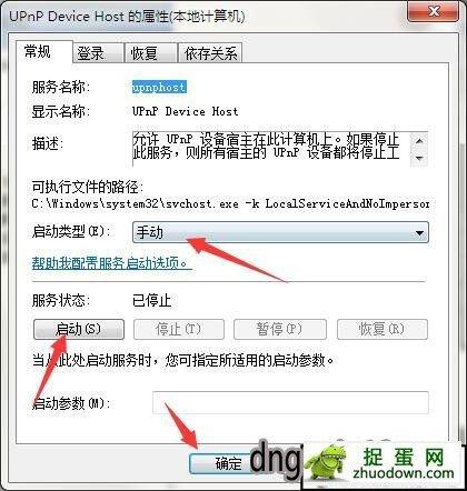 win10系统启用网络发现无法保存的解决方法