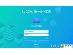 国产操作系统UOS面世, 众多国产软硬件厂家鼎力支持