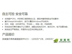 国产UOS系统采购价仅要398元太划算了?