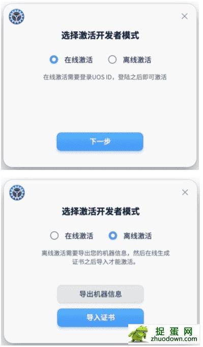 UOS统一操作系统官方版