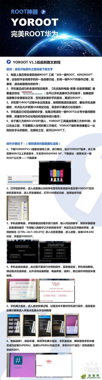 【图片1】华为Mate9/9P完整一键root工具,成功率高达95%【小白教程】