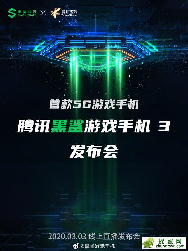 腾讯黑鲨游戏手机3发布会海报