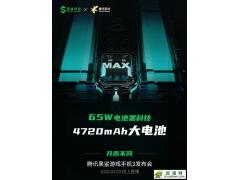 电池参数来了!黑鲨游戏手机3用65W快充+双电池系统