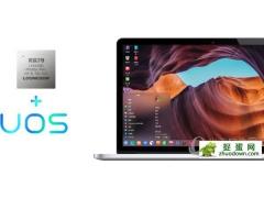 统一操作系统UOS继续完善国产软件向日向日葵远程控制软件可以用