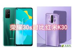 荣耀30s开售在即,红米K30 5G出招,官降200元!
