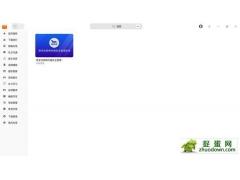 奇安信终端安全管理系统入驻UOS应用商店 成首款防病毒产品
