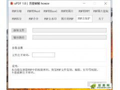 uPDF 功能强大的PDF文件