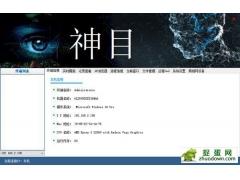 帅乾神目电脑监控系统 官方版 v1.0