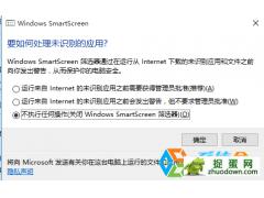 Win10安装软件提示已阻止此发布者在你的计算机上运行软件解决方